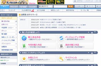 DLサイト PC版マイページトップ変更