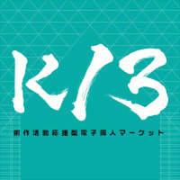 K/3 サークル紹介キャンペーン(12月~1月度) 開催中