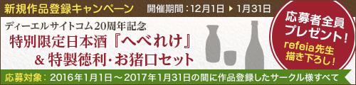 DLサイト 20周年記念!サークル様向け応募者全員プレゼントキャンペーン
