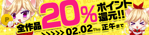 DMM 20%ポイントバックキャンペーン 開催中