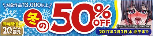 DMM 冬の50%OFFキャンペーン 開催中