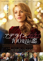 映画「アデライン、100年目の恋」 感想と採点 ※ネタバレなし