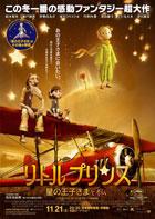 映画「リトルプリンス 星の王子さまと私(2D日本語吹替版)」 感想と採点 ※ネタバレなし