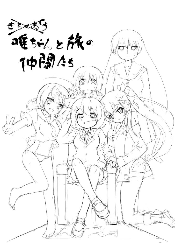 14-3741ゆいたび.png