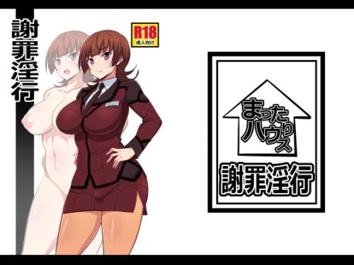 同人誌「謝罪淫行DL版」紹介画像