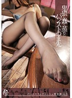 桐山凛果 黒パンストお姉さんのペディキュア足指で扱かれたい