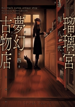 瑠璃宮夢幻古物店4 1