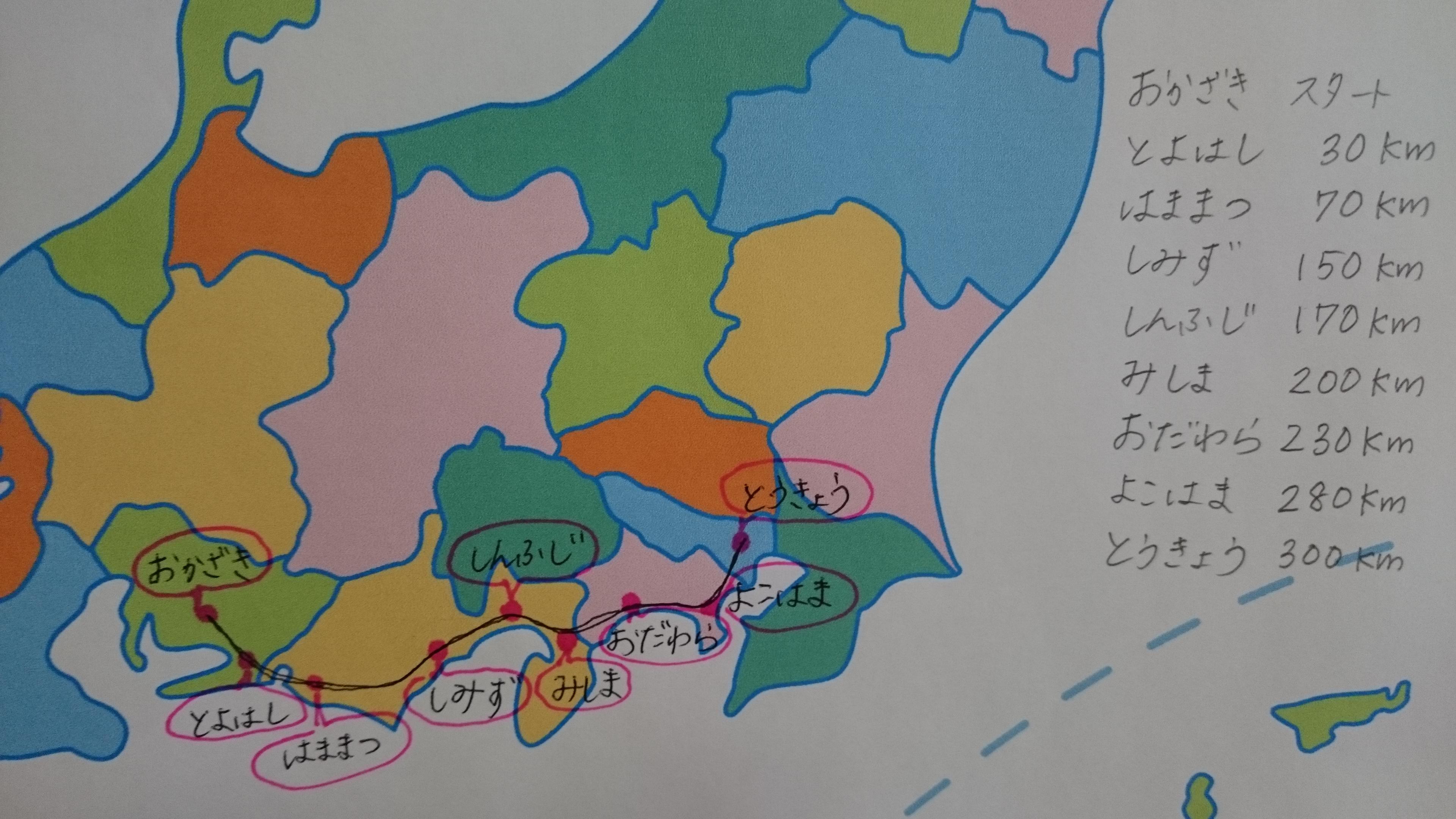 岡崎ー東京