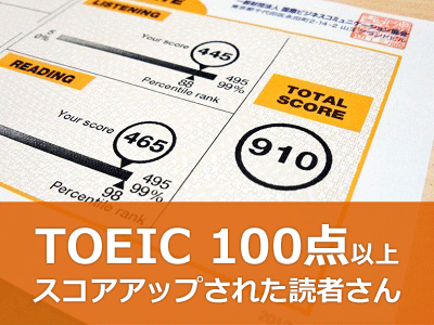 TOEIC-100-readers-01.png