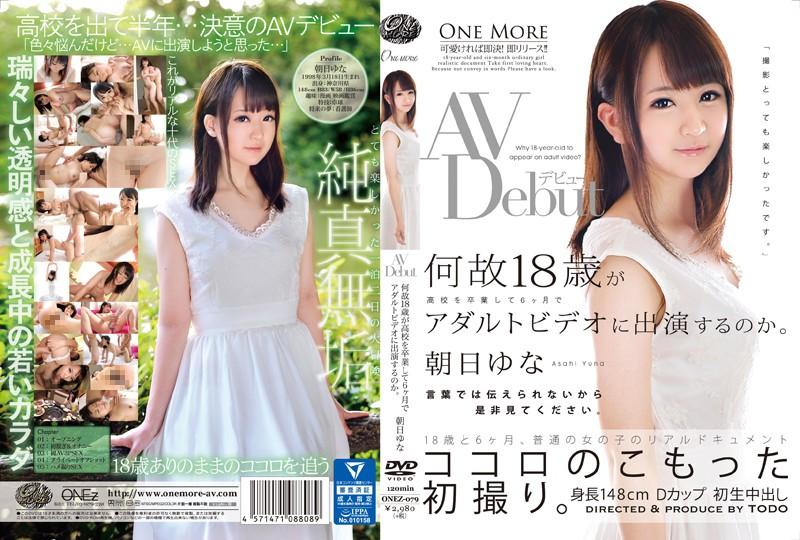 朝日ゆな(あさひゆな) AVDebut~18歳の決意のAVデビュー~どうして少女はアダルトビデオに出演するのか・・・
