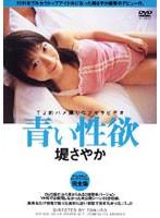 【堤さやかの無修正動画】adaruto 青い性欲~性欲が強い女の子~