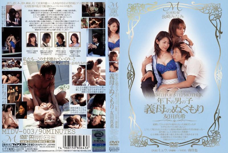 【友田真希の無修正動画】adaruto 年下の男の子を愛してやまない大人のお姉さん
