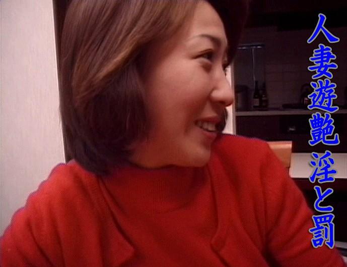 【田辺由香利の無修正動画】adaruto 人妻遊艶 ~奥さんが他人の肉棒で壊れる時~