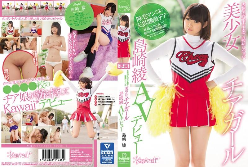 島崎綾(しまざきあや) 去年の夏の甲子園でカワイイと話題になった美少女チアガールが衝撃のAVデビュー!