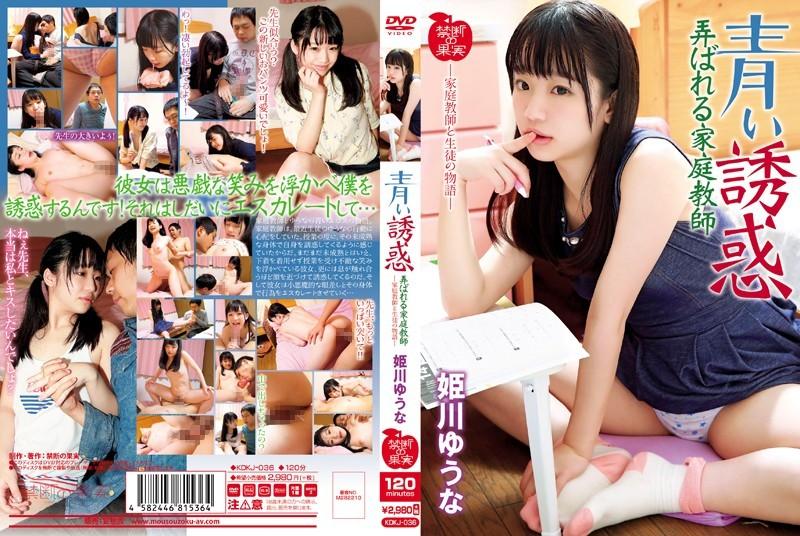 姫川ユウナ(ひめかわゆうな) 青い誘惑~思春期女子の過激な誘惑に理性は崩壊する~姫川ゆうな
