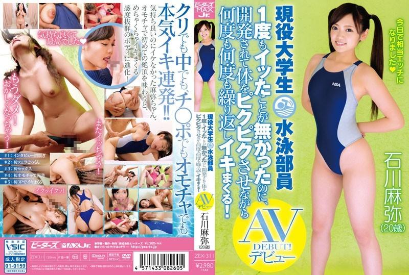 石川麻弥(いしかわまや) 現役大学生水泳部員が今まで体験したこのないエッチをしたくて・・AVデビュー
