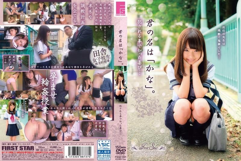 早乙女夏菜(さおとめなつな) 君の名は~純粋無垢な女の子が知った快感~