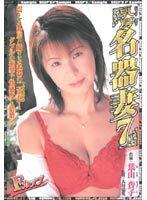【葉山杏子の無修正動画】adaruto 名器妻~Fカップ奥さんの極上マンコ~