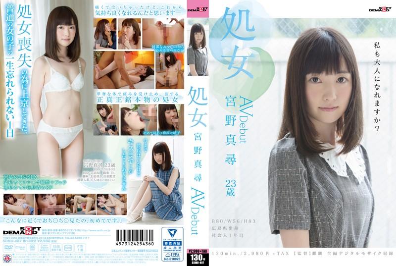宮野真尋(みやのまひろ) AV Debut~23歳処女喪失~AVデビュー