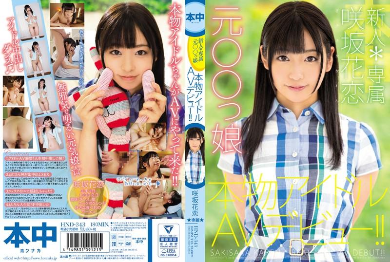 咲坂花恋(さきさかかれん) 某アイドルグループに所属していた本物美少女アイドルがまさかのAVデビュー