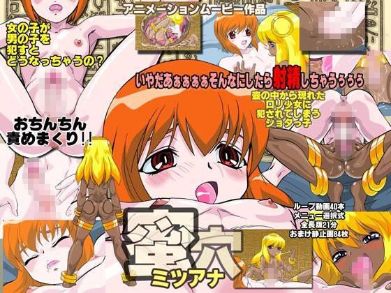 蜜穴 -ミツアナ-「褐色の姫」