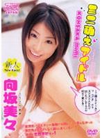 【向坂美々(こうさかみみ) 無臭せい動画】adaruto ミニマムアイドルはものすごく変態セックスがお好き