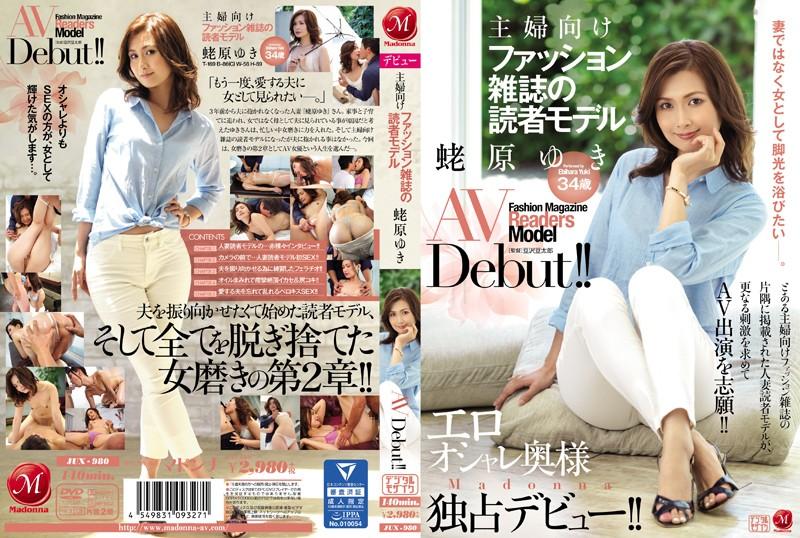 蛯原ゆき(えびはらゆき) 奥様向けのファッション雑誌モデルのAV Debut!!