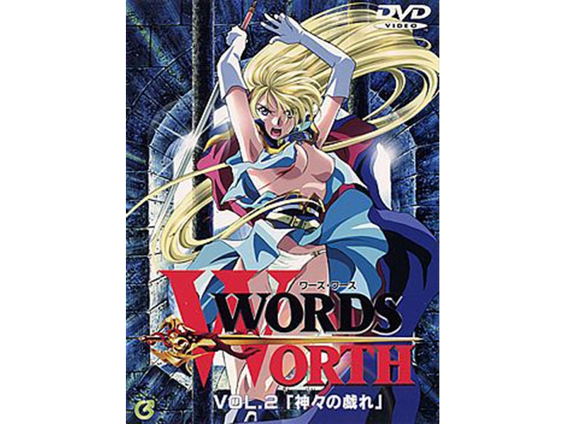 WORDS WORTH VOL.2 石板の謎