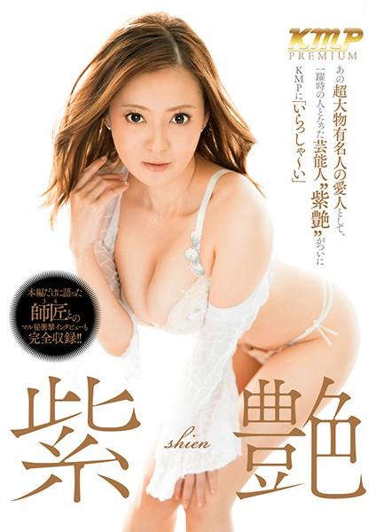 紫艶(しえん) 桂文枝を魅了した妖艶な裸体を引っ提げ衝撃の芸能人AVデビュー!!