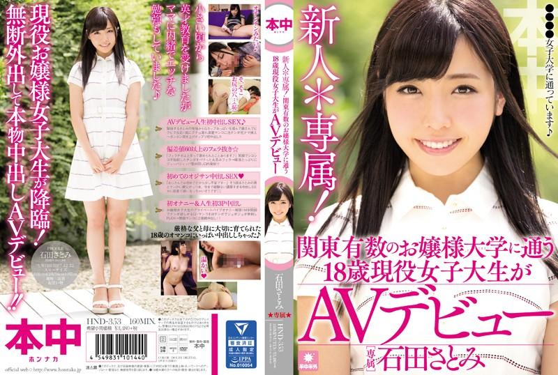 石田さとみ(いしださとみ) 東京で有数のお嬢様学校に通う天才美少女AVデビュー!