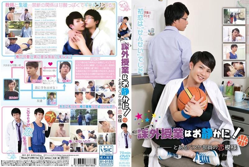 【BL(ボーイズラブ)動画】とある男子学校のバスケ部男同士の恋愛物語【ゲイ・ホモ動画】