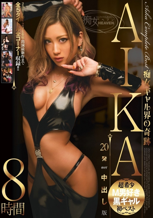 AIKA 16