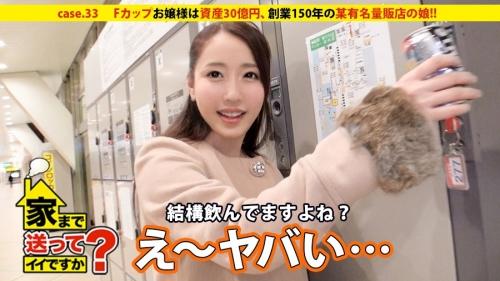 MGS動画:ドキュメンTV 家まで送ってイイですか? case.33 ともみさん 23歳(伊東真緒) 277DCV-033 01