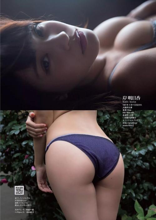 岸明日香 画像 11