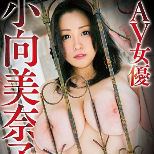 av女優 小向美奈子 『最終章始動』☆出所しシャバに復帰後、即AV収録の問題裏ムービー☆