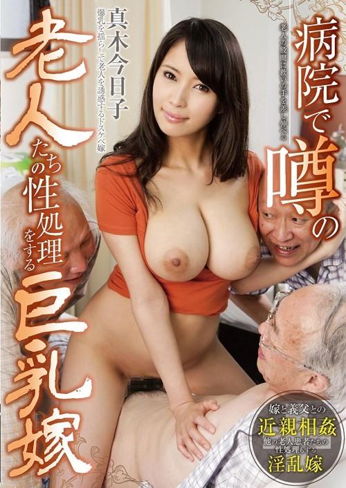 病院で噂の老人たちの性処理をする巨乳嫁 真木今日子
