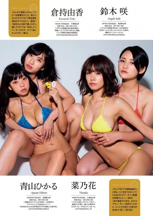 倉持由香 鈴木咲 青山ひかる 菜乃花 11