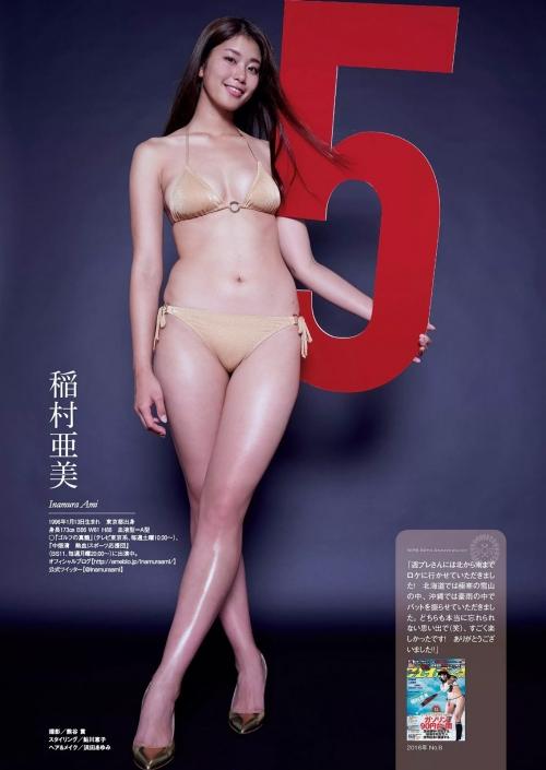 稲村亜美 18