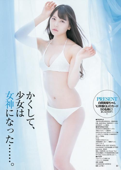 白間美瑠 50