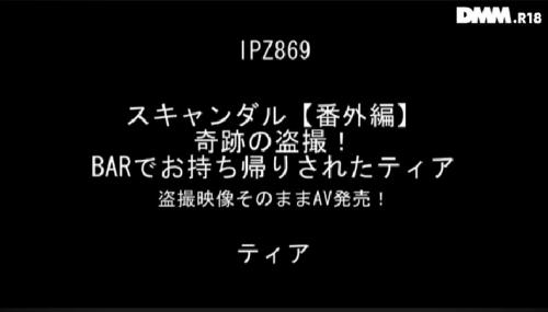 ティア AV女優 13