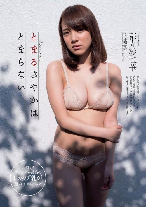 都丸紗也華 01