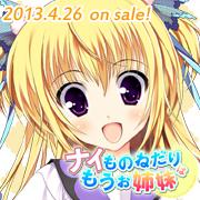 naimono_honoka_sns.jpg