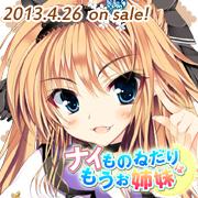 naimono_misaki_sns.jpg