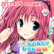 naimono_nanami2_sns.jpg