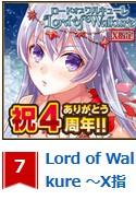 Lord of Walkure ~X指定~ オンラインゲーム