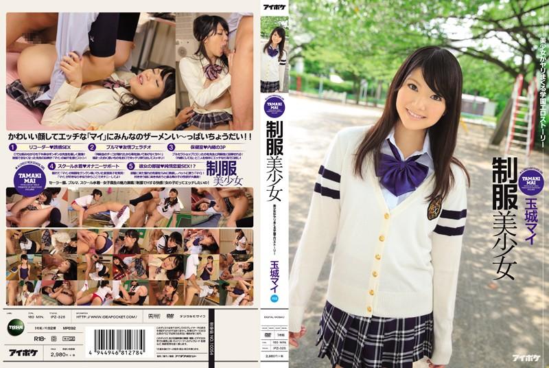 制服美少女 美少女がヤリまくる学園エロストーリー 玉城マイの購入ページへ