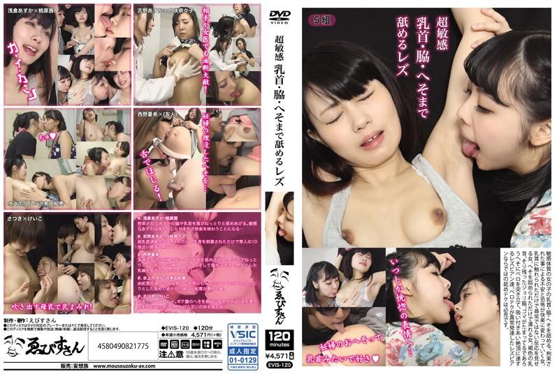 女同士でお互いの性感帯で敏感な脇やヘソや乳首をしゃぶりまくるレズ交尾