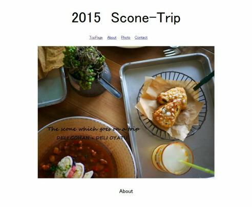 2015 e・style Scone-Trip