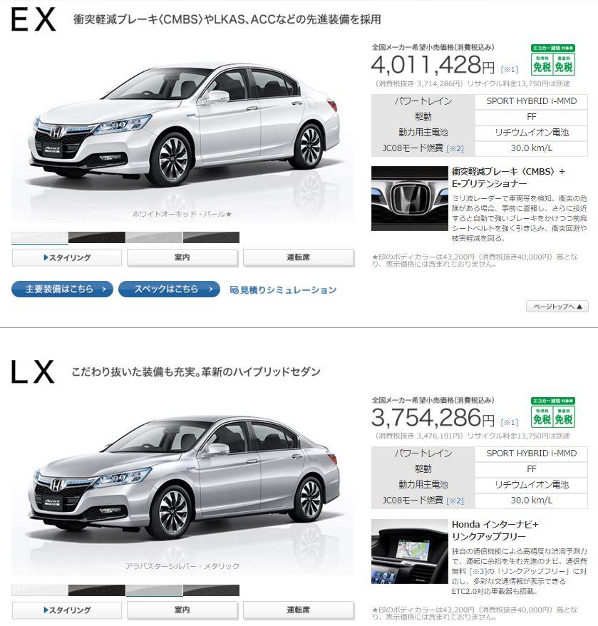 アコードEX LX
