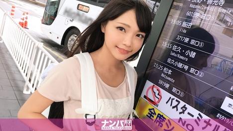 【ナンパTV】バスターミナルナンパ 13 チームH こころ 20歳 女子大生 1